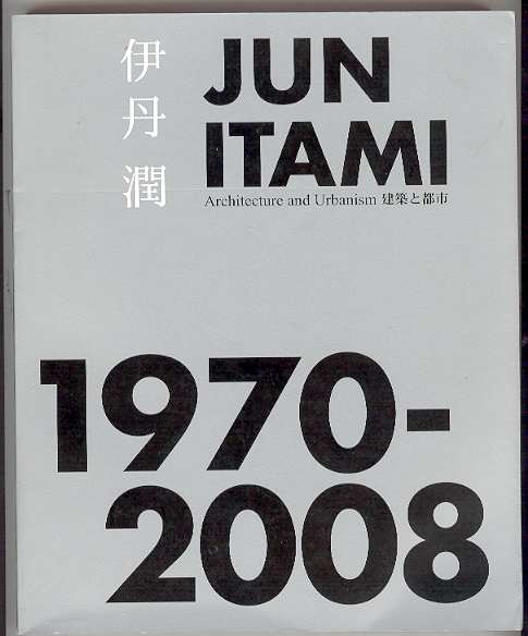 Image for JUN ITAMI 1970 - 2008: Architecture and Urbanism