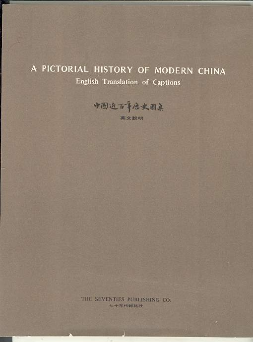 Image for A PICTORIAL HISTORY OF MODERN CHINA: English Translation of Captions